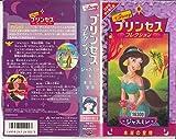 プリンセス・コレクション~ジャスミン:本当の宝物~【吹替版】 [VHS]