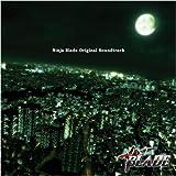 「NINJA BLADE オリジナル・サウンドトラック」の画像