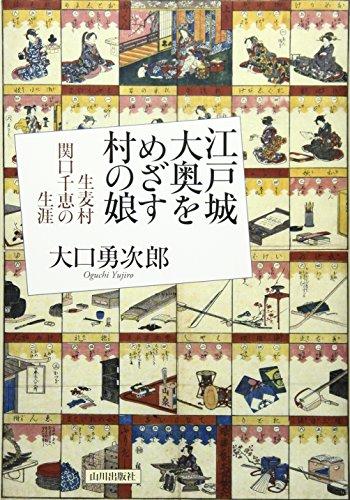 江戸城大奥をめざす村の娘―生麦村関口千恵の生涯