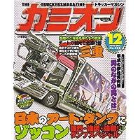 カミオン 2006年 12月号 [雑誌]