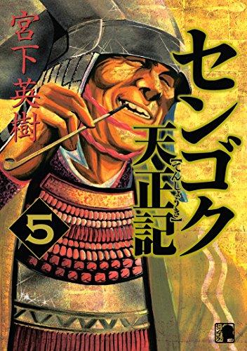 センゴク天正記(5) (ヤングマガジンコミックス)