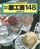暮しに役立つ 籐工芸148 (Gakken DDクラフト・シリーズ)