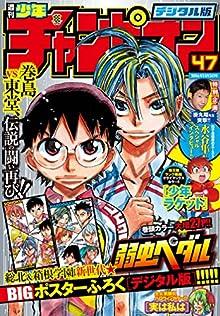 週刊少年チャンピオン 2016年47号