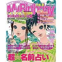 My Birthday (マイバースデイ) 2006年 05月号 [雑誌]