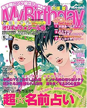 『My Birthday(マイバースデイ)』