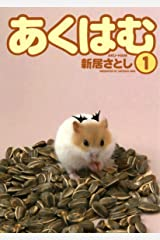 あくはむ(1) Kindle版