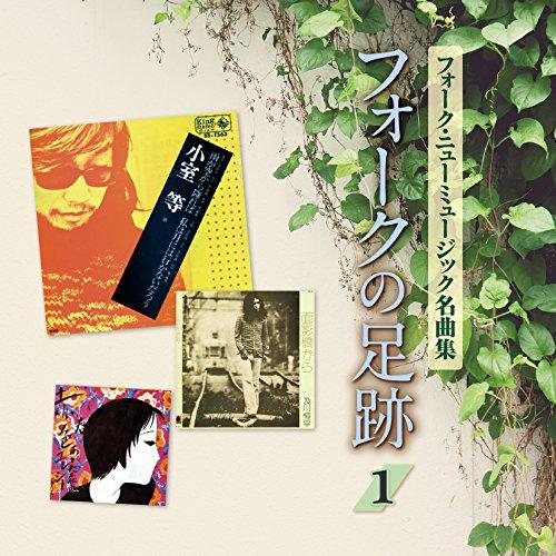 フォーク・ニューミュージック名曲集 フォークの足跡