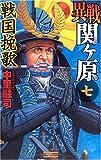 異戦関ヶ原〈7〉 (歴史群像新書)