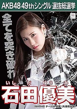 【石田優美 NMB48 チームM】 AKB48 願いごとの持ち腐れ 劇場盤 特典 49thシングル 選抜総選挙 ポスター風 生写真
