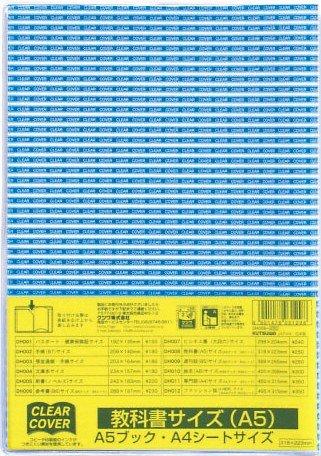 クツワ STAD クリアカバー A5サイズ DH008