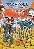 惑星コクーンの免疫者―宇宙英雄ローダン・シリーズ〈268〉 (ハヤカワ文庫SF)