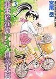 並木橋通りアオバ自転車店 (3) (YKコミックス (084))