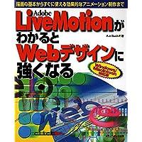 Adobe LiveMotionがわかるとWebデザインに強くなる―描画の基本からすぐに使える効果的なアニメーション制作まで