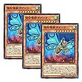 【 3枚セット 】遊戯王 日本語版 EP16-JP025 Gadarla, the Mystery Dust Kaiju 怪粉壊獣ガダーラ (ノーマル)