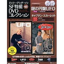ジェリーアンダーソン特撮DVD 48号 (スカーレット第27・28話/謎の円盤UFO第24話) [分冊百科] (DVD×2付)