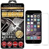 (モアクリスタル)MORE CRYSTAL iPhone6 / iPhone6S 対応 強化ガラスフィルム 日本製ガラス使用 0.3mm 硬度9H 3Dtouch対応