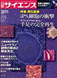 日経サイエンス 2008年 07月号 [雑誌]