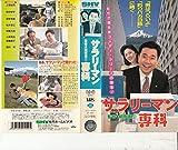 サラリーマン専科 [VHS]