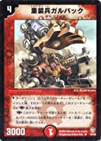 デュエルマスターズ DM08-016-R 《重装兵ガルバック》