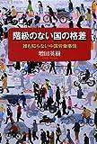新・日本の階級社会(橋本健二・講談社新書)