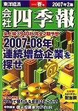 会社四季報 2007年 2集春号 [雑誌]