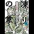 凍りの掌 シベリア抑留記(3) (BE・LOVEコミックス)