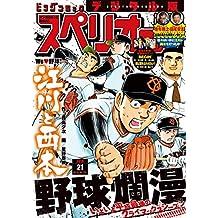 ビッグコミックスペリオール 2018年21号(2018年10月12日発売) [雑誌]