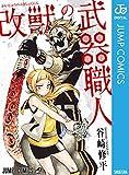 改獣の武器職人 (ジャンプコミックスDIGITAL)