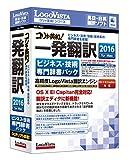 コリャ英和!一発翻訳 2016 for Mac ビジネス・技術専門辞書パック