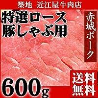 『近江屋牛肉店 赤城ポーク ロース 1~2mm厚カット 600g (豚しゃぶ用)』