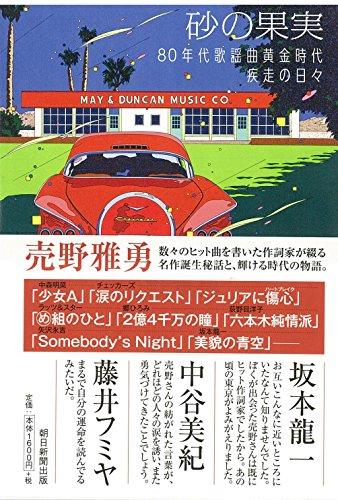 砂の果実 80年代歌謡曲黄金時代疾走の日々 / 売野雅勇