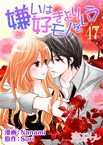 嫌いは好きよりモノをいう(フルカラー) 47 (恋するソワレ)の詳細を見る