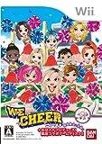 WE CHEER(ウィー チア)(期間限定:「おはスタプロデュース!限定コラボゲームディスク」同梱) - Wii