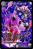 デュエルマスターズ ブラック・タッチ(レア)/革命ファイナル 世界は0だ!!ブラックアウト!!(DMR22)/ シングルカード