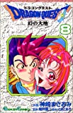 ドラゴンクエスト幻の大地 8 (ガンガンコミックス)