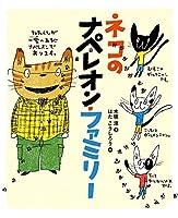 ネコのナペレオン・ファミリー (ランドセルブックス)