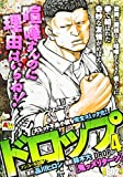 ドロップ(4)鬼ッズリターン (AKITA TOP COMICS WIDE)