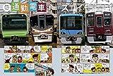 鉄道KING Vol.2 特集:通勤電車はすごい! 特別付録「乗りつぶし日本列島路線図」 (別冊山と溪谷) 画像