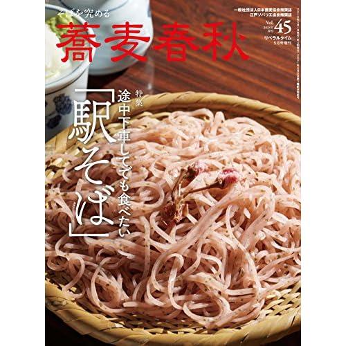 蕎麦春秋 Vol.45 [雑誌]