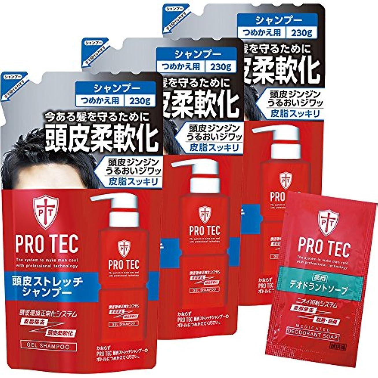 がんばり続けるペフ一過性【Amazon.co.jp限定】PRO TEC(プロテク) 頭皮ストレッチ シャンプー 詰め替え (医薬部外品) 230g×3個パック+デオドラントソープ1回分付
