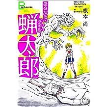 怪奇探偵・写楽炎 3 蝋太郎【文春デジタル漫画館】