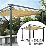 シェード付パーゴラ/ベージュ/ロープ開閉式/