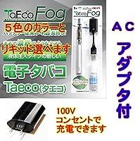 電子タバコ 本体セット TaEco-Fog (タエコ フォグ) 【ACアダプタ付】 (チャコールグレー/ナチュラルタバコ風味)