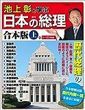 池上彰と学ぶ日本の総理 合本版 上巻 (小学館ウィークリーブック)