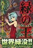 緑の王 VERDANT LORD(5) (マガジンZKC)
