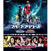 スペース・スクワッド ギャバンVSデカレンジャー&ガールズ・イン・トラブル コレクターズパック [Blu-ray]