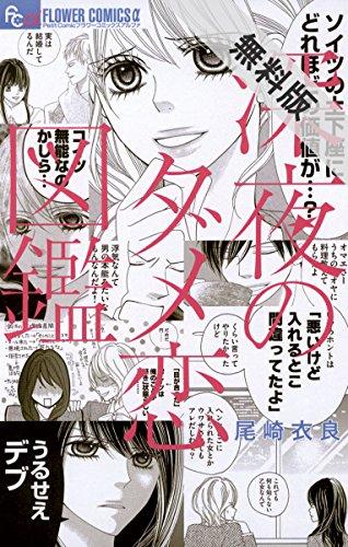 深夜のダメ恋図鑑【期間限定 無料お試し版】 (フラワーコミックス)