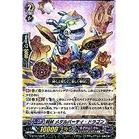 ヴァンガードG 刻獣 メタルパーティ・ドラゴン(R) 竜神烈伝