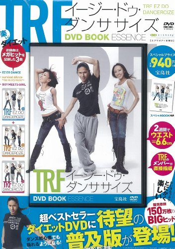 TRF イージー・ドゥ・ダンササイズ DVD BOOK ESSENCE (宝島社DVD BOOKシリーズ) -