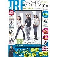 TRF イージー・ドゥ・ダンササイズ DVD BOOK ESSENCE (宝島社DVD BOOKシリーズ)